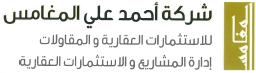 شركة أحمد المغامس